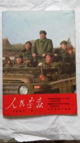 人民画报1967年2期
