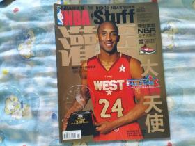 NBA灌篮 2011年第6期