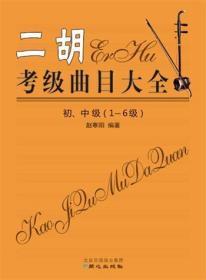 二胡考级曲目大全初中级 正版  赵寒阳  9787547713907