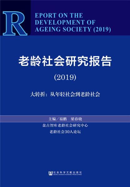 老龄社会研究报告