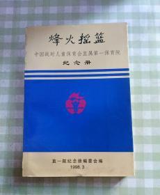 烽火摇篮 中国战时儿童保育会直属第一保育院纪念册