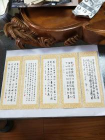 书签五张。毛主席诗词。中国书法大家书写(邵凯、沈延毅、蔡增杰)。