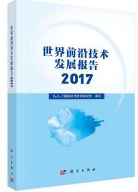 世界前沿技术发展报告2017(全新正版)当天发货