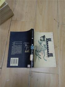 庇荫:中国少数民族住居文化【馆藏】