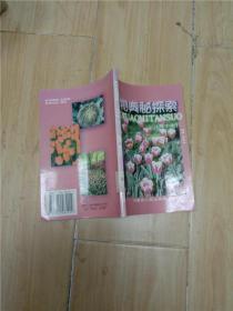 植物奥秘探索 三十七【馆藏】