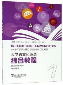 大学跨文化英语综合教程1(学生用书)