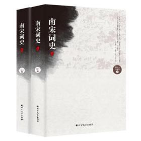 南宋词史(上、下册)