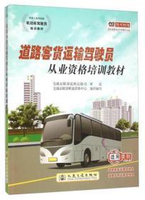 正版 道路客货运输驾驶员从业资格培训教材 9787114098451