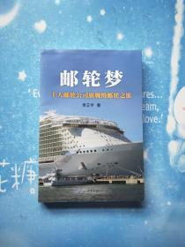 邮轮梦 :  十大邮轮公司旗舰级邮轮之旅【书内干净】