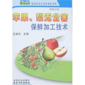 苹果、梨无公害保鲜加工技术(新农村)