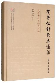 贺普仁针灸三通法:找寻古针灸的气与神
