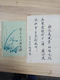 罗应生诗歌选录(有罗应生签名和一副顾维良同志写的字)合售