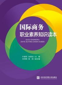 国际商务职业素养知识读本