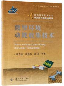 微型环境动能收集技术