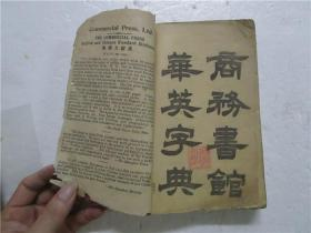宣統二年(1910年)線裝本 重訂商務書館華英字典 (一厚冊全)