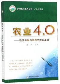 农业4.0:改变中国与世界的农业革命