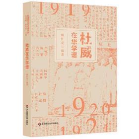 杜威研究在中国:杜威在华学谱