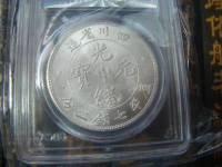 银元评级币4