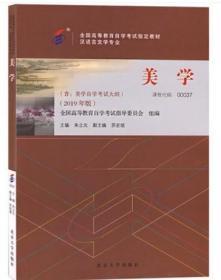 00037 0037美学 附考试大纲 朱立元 苏宏斌 2019年版 北京大学出版社
