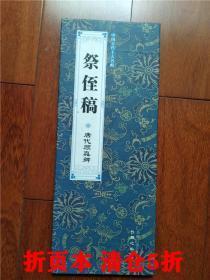 正版全新 唐代颜真卿祭侄稿 中国古代十大名帖