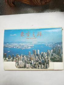明信片。(未使用)香港风景。24张。《东方之珠》