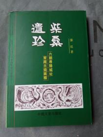 柴桑遗珍--六朝寻阳城址窖藏古钱图释