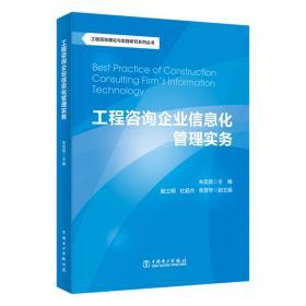 工程咨询企业信息化管理实务