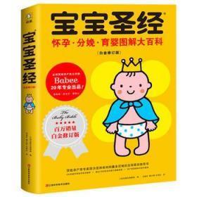 宝宝圣经:怀孕 分娩 育婴图解大百科(白金修订版)