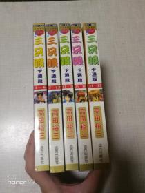 三只眼 卡通版(1-37共6册)缺第19-24 现5册合售
