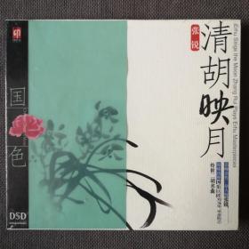 《清胡映月》-艺人:张锐-古典-良宵 /闲居吟等-正版CD