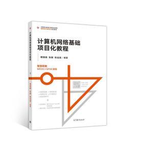 计算机网络基础项目化教程