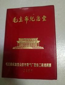 毛主席纪念堂日记本