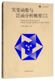 实变函数与泛函分析概要(第5版第2册) 郑维行、王声望 编  高等教育出版社  9787040512359