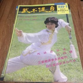 武术健身1989年2.3.4.5.6