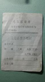 (少见)毛主席语录  猪防疫证(陕西省定边县)未使用