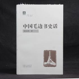 中国毛边书史话【毛边本】