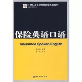 保险英语口语
