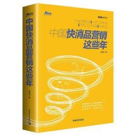 中国快消品营销这些年——浓缩营销实战历程与前沿思考 博瑞森图书