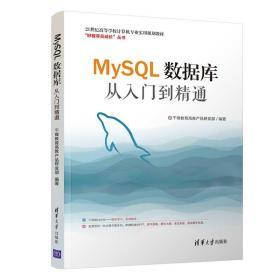 MySQL数据库从入门到精通(21世纪高等学校计算机专业实用规划教材)