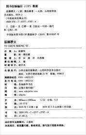 中医临床经典丛书:医醇賸义