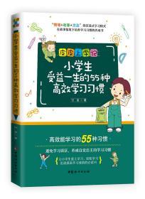 皮皮上学记:小学生受益一生的55种高效学习习惯(青少年读物)