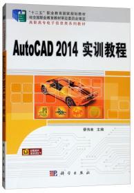 AutoCAD2014实训教程
