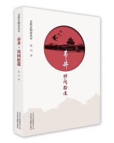 京腔京韵话北京-市井·坊间拾遗