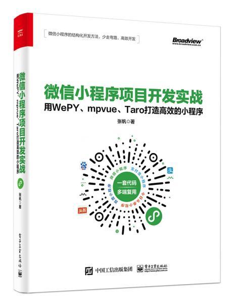 微信小程序项目开发实战——用WePY、mpvue、Taro打造高效的小程序