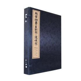 赵普隶书《金刚经》《道德经》 正版 赵普  9787534795749