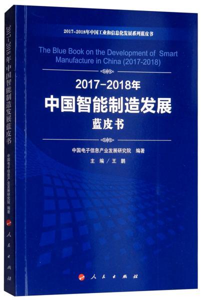 2017-2018年中国智能制造发展蓝皮书/中国工业和信息化发展系列蓝皮书