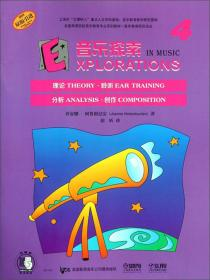 音乐探索4