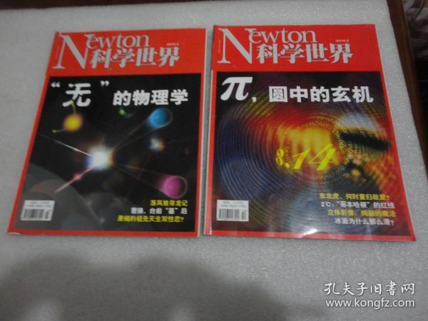 科学世界 2010年第2.3期 2册【161】