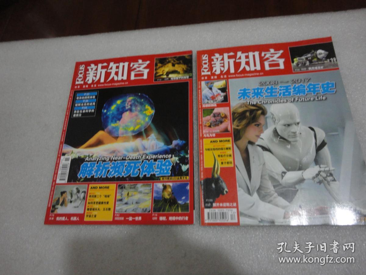 新知客 2007年 11.12两期合售【161】