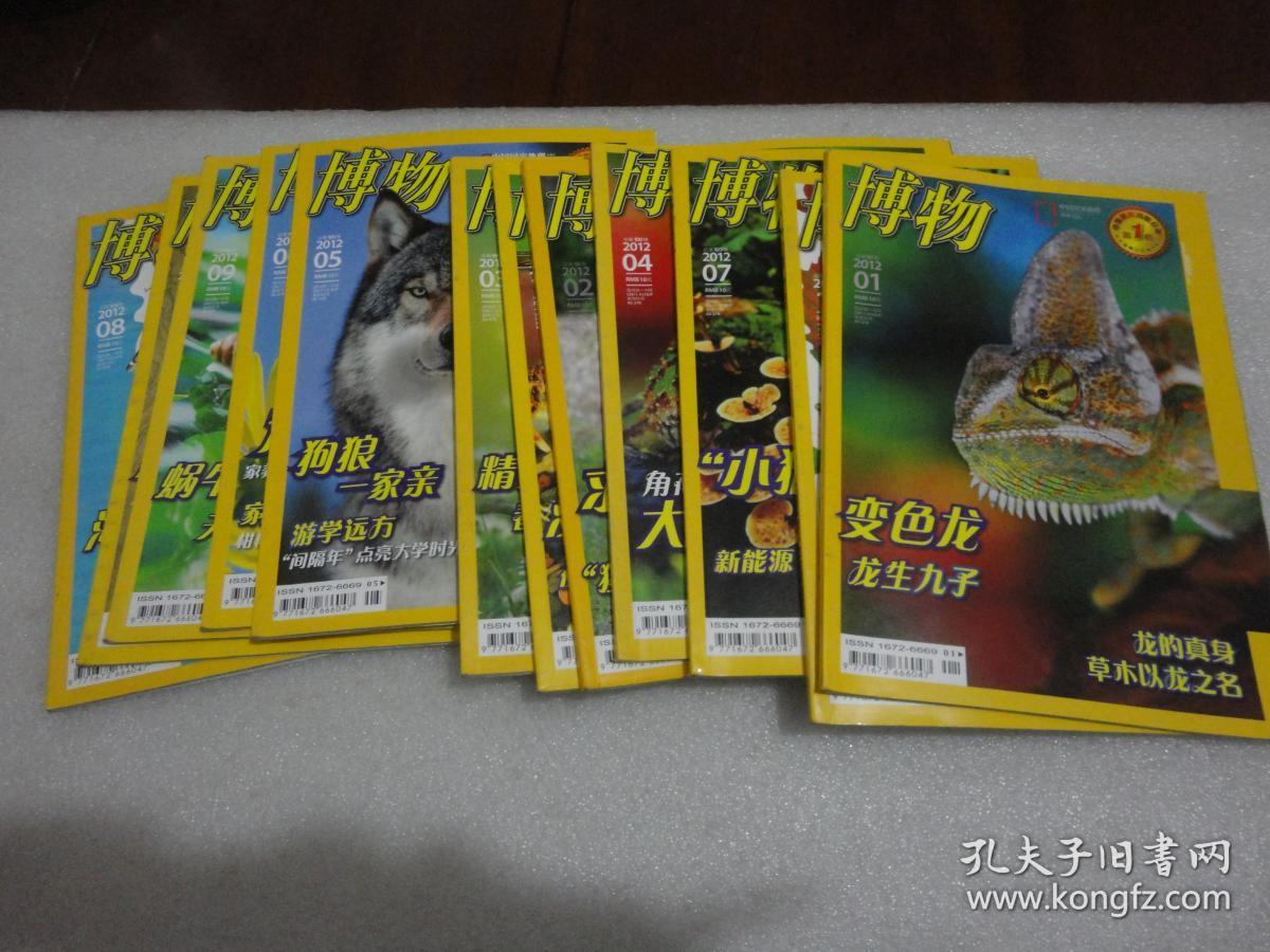 中国国家地理,博物 2012年 1-12期全【156】
